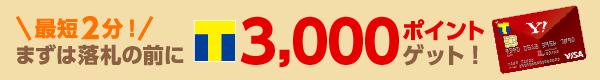 最短2分。今すぐ使える3,000ポイントゲット!