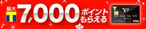新規ご入会&落札or出品で最大8000ポイントプレゼント