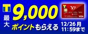 YJカード 最大9,000pt