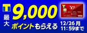 YJカード 最大9,000pt