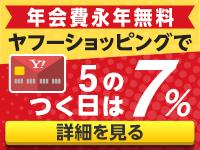ヤフー・カード【年会費永年無料】お申込で今日の買物から使えるポイントがすぐつく