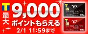 YJカード 最大9,000pt(非プレ会員なら同時入会で2,000pt)