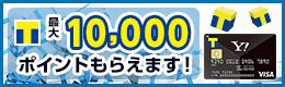 Yahoo! JAPANカードのご入会はこちらから