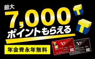 最大7,000Tポイントもらえる Yahoo! JAPANカード年会費永年無料
