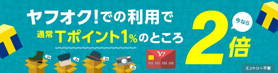 Yahoo! JAPANカード利用でポイント2倍