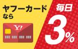 Yahoo! JAPANカードのご利用で毎日3倍たまる!