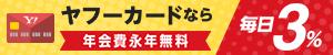 Yahoo! JAPANカードのご利用で毎日ポイント3倍