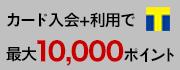 YJカード 最大7000pt