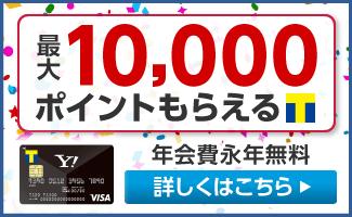 最大10,000Tポイントもらえる Yahoo! JAPANカード年会費永年無料