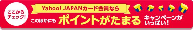 Yahoo! JAPANカード会員ならこのほかにもTポイントがたまるキャンペーンがいっぱい