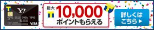 Y!Jカード最大10,000ポイントもらえる