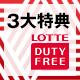 ロッテ免税店銀座の3大特典