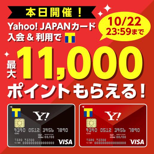 Y!Jカード、11,000ポイントキャンペーン