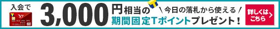 ヤフー・カード入会でお買い物が5,000円引き