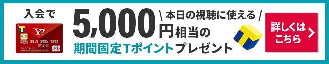 入会で5,000円相当の期間固定Tポイントプレゼント