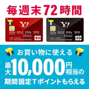 YJカード(週末1万ポイント)