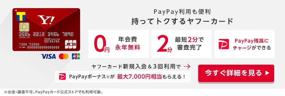 年会費永年無料 Yahoo! JAPANカード