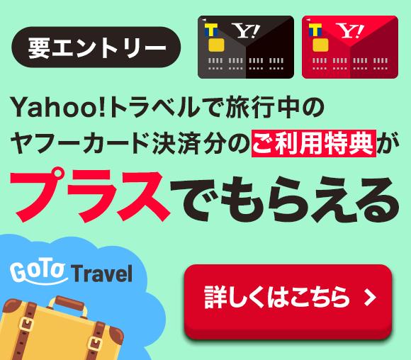 Yahoo!トラベルで旅行中のヤフーカード決済分のご利用...