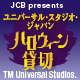 JCB_USJハロウィン貸切キャンペーン2021