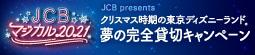 JCB_マジカル2021