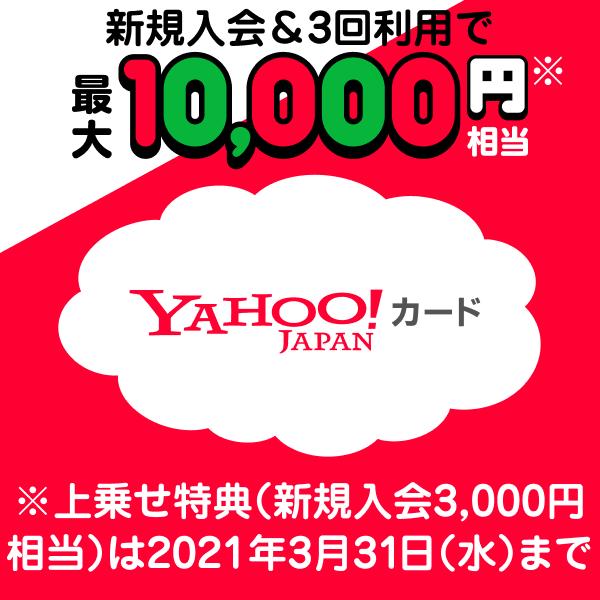※上乗せ特典(新規入会3,000円相当)は2021年3月31日(水)まで