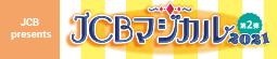 JCB_マジカル2021第2弾