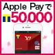 Apple Payを街で利用すると最大50,000ポイント当たる!