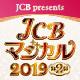 【JCB会員様限定】JCB マジカル 2019 第2弾
