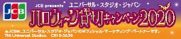 JCB presents ユニバーサル・スタジオ・ジャパン ハロウィーン貸切キャンペーン2020