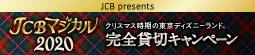 JCBマジカル2020完全貸切キャンペーン