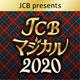 JCBマジカル2020