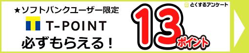 とくするアンケート ★ソフトバンクユーザー限定 T-POINT13ポイント必ずもらえる!