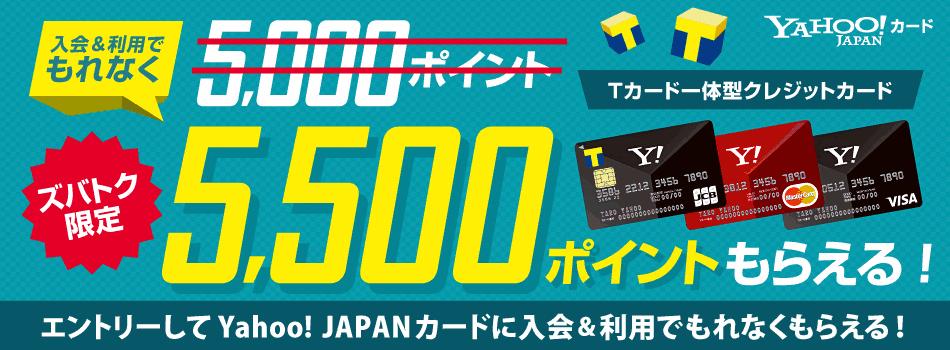 エントリー後、Yahoo! JAPANカードに入会&利用で5,500ポイントもらえる!