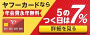 YJカード(2000円)
