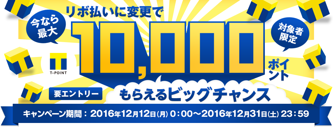 【期間限定】最大10,000ポイント リボ払いキャンペーン