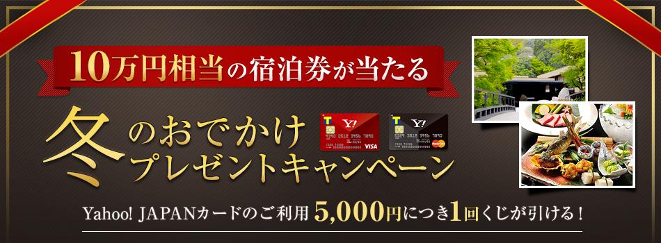 10万円相当の宿泊券が当たるヤフーカード冬のおでかけプレゼントキャンペーン