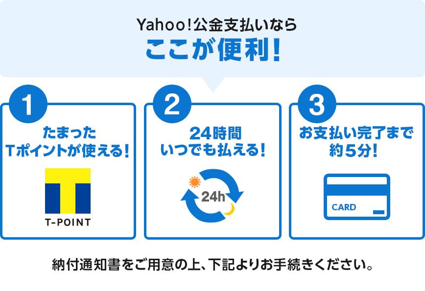 Yahoo!公金支払いならここが便利