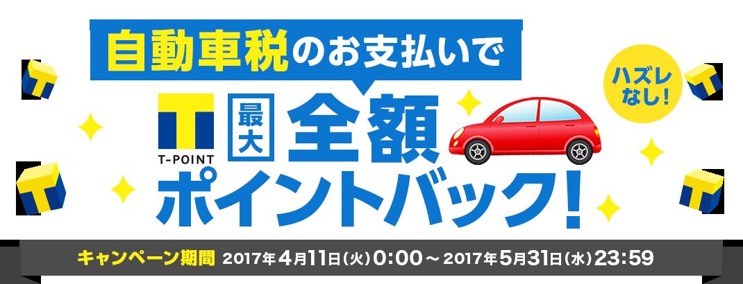 Yahoo! JAPANカード 自動車税のお支払いでもれなくもらえる!キャンペーン