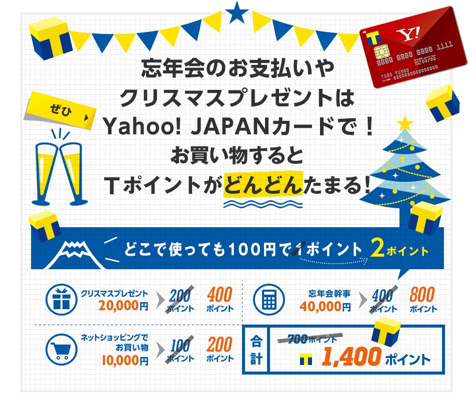 Yahoo! JAPANカードでお買い物するとTポイントがどんどんたまる!