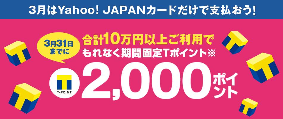 3月はYahoo! JAPANカードだけで支払おう!
