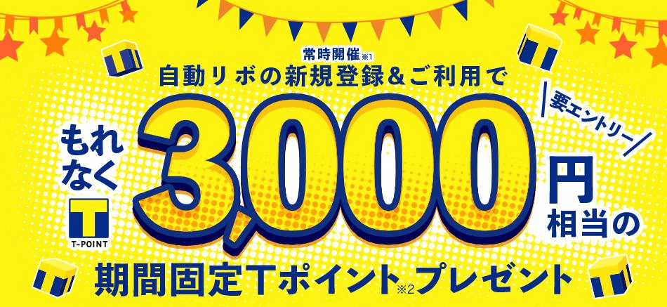 自動リボの新規登録&ご利用でもれなく3,000円相当の期間固定Tポイントプレゼント(常時開催)