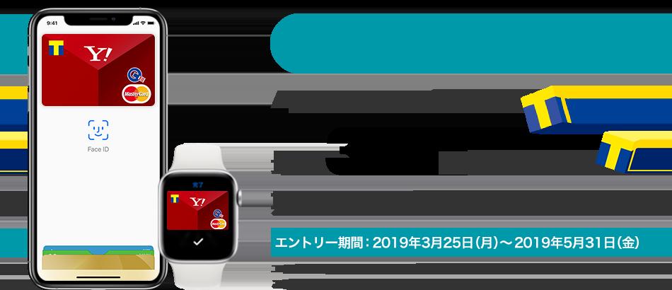 Apple Payの利用で最大300ポイント(期間固定Tポイント)もらえるキャンペーン