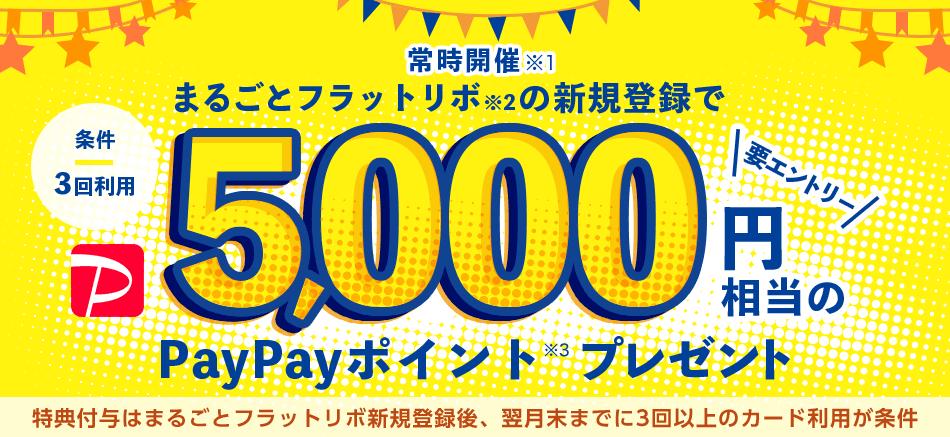 【常時開催】まるごとフラットリボの新規登録で5,000円相当のPayPayボーナスライトプレゼント