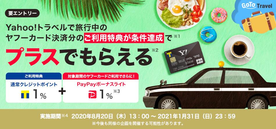 キャンペーン ヤフー カード