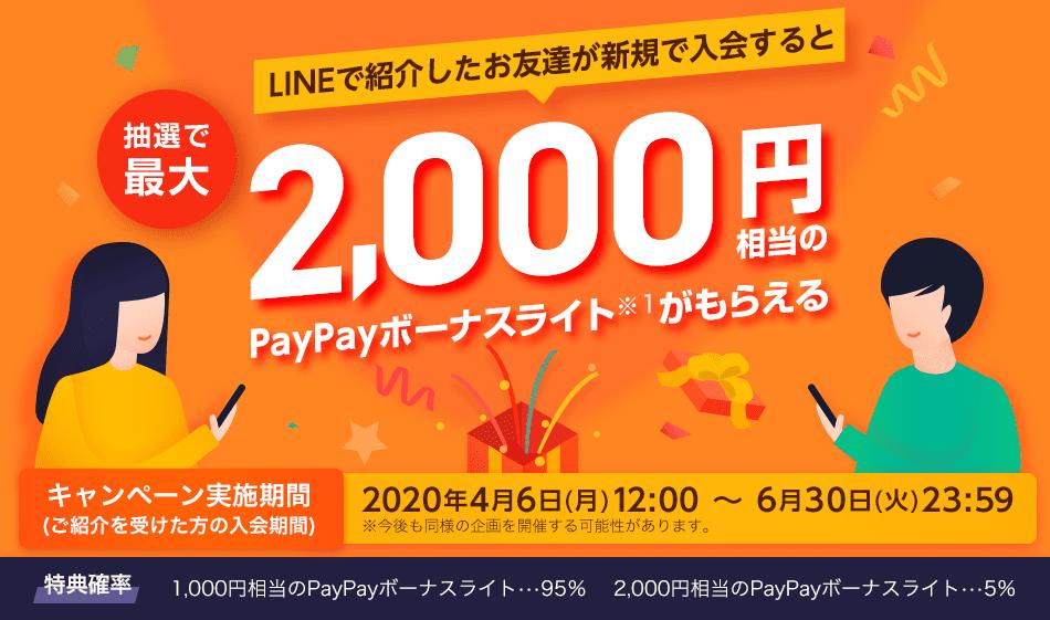 LINEで紹介したお友達が新規入会すると抽選で最大2,000円相当のPayPayボーナスライトがもらえる!