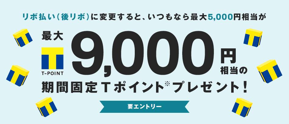 リボ払い(後リボ)に変更すると最大9,000円相当の期間固定Tポイントプレゼント
