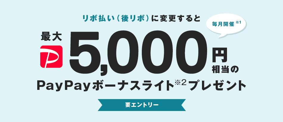 リボ払い(後リボ)に変更すると最大5,000円相当のPayPayボーナスライトプレゼント(毎月開催)
