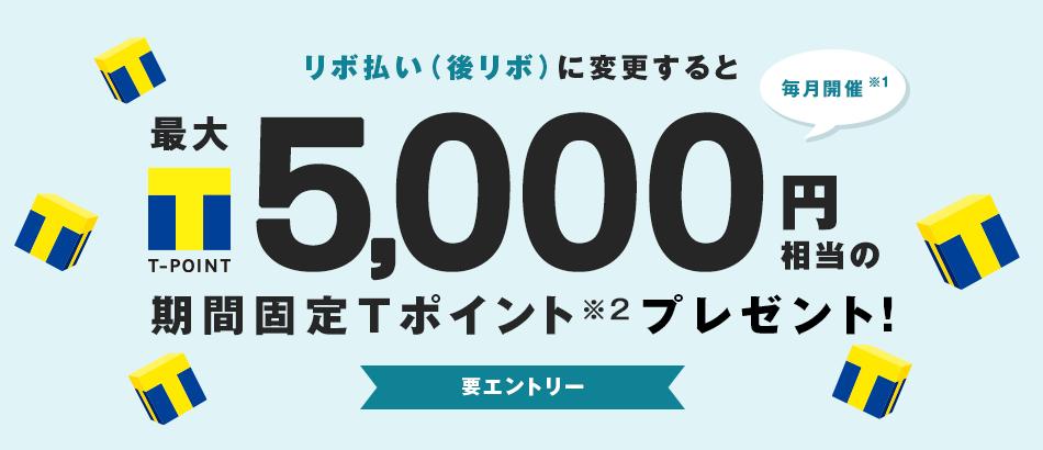 リボ払い(後リボ)に変更すると最大5,000円相当の期間固定Tポイントプレゼント(毎月開催)