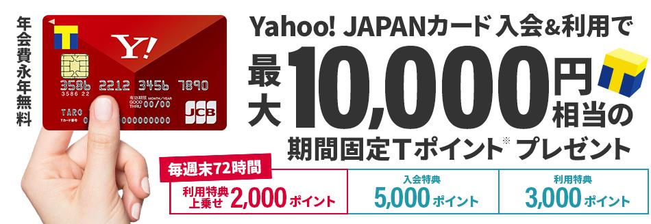 年会費永年無料 Yahoo! JAPANカード最大10,000円相当の期間固定Tポイント(※1)プレゼント。毎週末72時間開催、さらに上乗せで2,000ポイント。ご入会で5,000ポイント、ご利用で3,000ポイント。