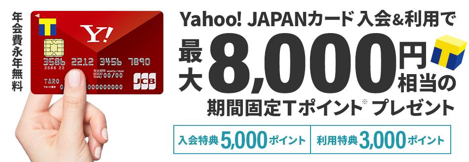Yaho! JAPANカード入会&利用で最大8,000円相当の期間固定Tポイント(※)プレゼント。ご入会で5,000ポイント、ご利用で3,000ポイント。年会費永年無料